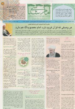 نشریه امام شناسی شماره دوم