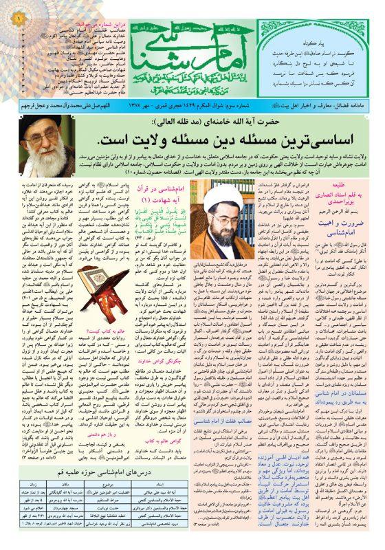 نشریه امام شناسی شماره سوم
