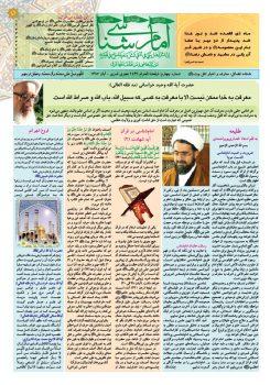 نشریه امام شناسی شماره چهارم
