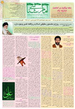 نشریه امام شناسی شماره پنجم