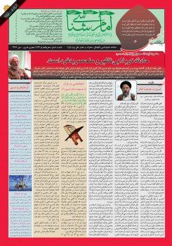 نشریه امام شناسی شماره ششم