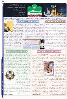 نشریه شیعه شناسی شماره چهارم