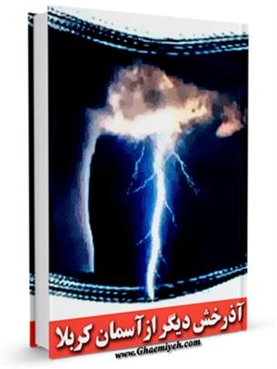 کتاب آذرخشی دیگر از آسمان کربلا (مجموعه سخنرانی های محمدتقی مصباح یزدی)