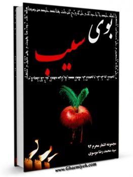 کتاب بوی سیب : مجموعه اشعار محرم ۹۴