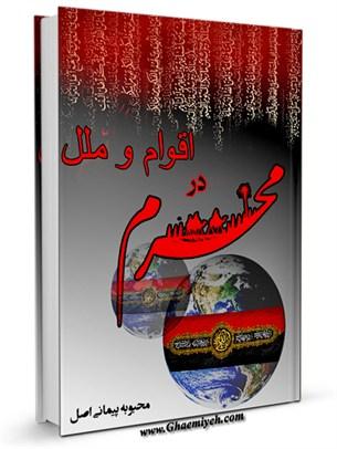 کتاب محرم در اقوام و ملل