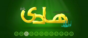 زندگینامه امام علی النقی الهادی علیه السلام