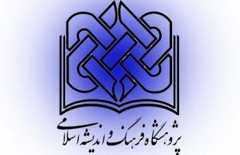 پژوهشگاه فرهنگ و اندیشهی اسلامی