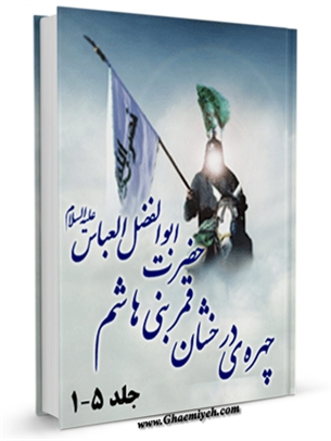 کتاب چهره درخشان قمر بنی هاشم حضرت ابوالفضل عباس علیه السلام