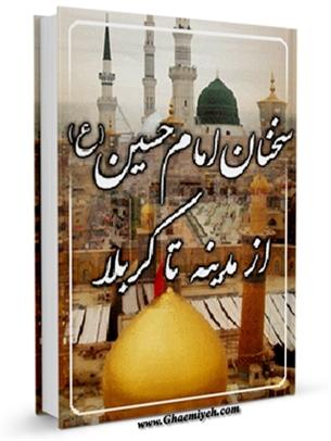 کتاب سخنان حضرت حسین بن علی علیه السلام از مدینه تا کربلا