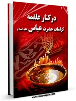 کتاب در کنار علقمه ؛ کرامات حضرت عباس علیه السلام