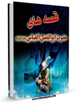 کتاب قصه های حضرت ابوالفضل العباس ( علیه السلام )