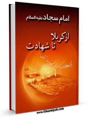 کتاب امام سجاد علیه السلام از کربلا تا شهادت