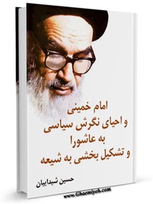 امام خمینی و احیای نگرش سیاسی به عاشورا و تشکل بخشی به شیعه