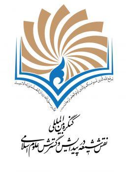 کنگره بین المللی نقش شیعه در پیدایش و گسترش علوم اسلامی