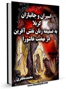 کتاب اسیران و جانبازان کربلا ( به ضمیمه زنان نقش آفرین در نهضت عاشورا )