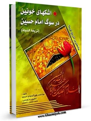 کتاب اشک های خونین در سوگ امام حسین (ترجمه ذریعه النجاه) جامع ترین تاریخ کربلا