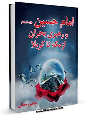 کتاب امام حسین علیه السلام و رهبری بحران از مکه تا کربلا