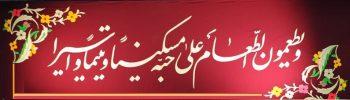 روز بیست و پنجم ماه ذی الحجه ، روز نزول سوره «هل اتی» است:
