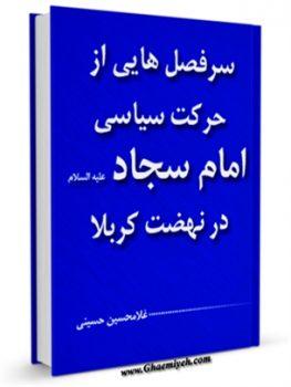 کتاب سرفصل هایی از حرکت سیاسی امام سجاد ( علیه السلام ) در نهضت کربلا