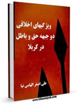 کتاب ویژگیهای اخلاقی دو جبهه حق و باطل در کربلا