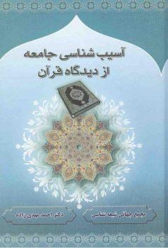 آسیب شناسی جامعه از دیدگاه قرآن