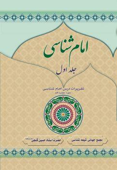 امام شناسی (جلد اول)