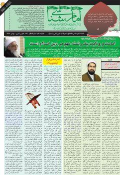 نشریه امام شناسی شماره هفتم