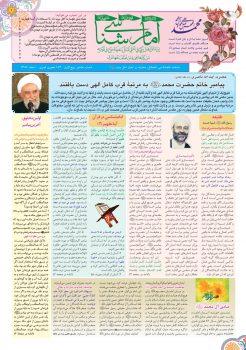 نشریه امام شناسی شماره هشتم