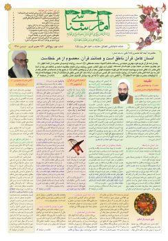 نشریه امام شناسی شماره نهم
