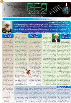 نشریه امام شناسی شماره دهم