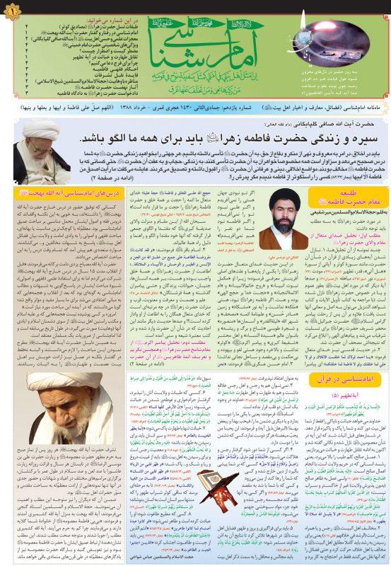 نشریه امام شناسی شماره یازدهم