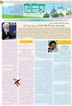 نشریه امام شناسی شماره سیزدهم