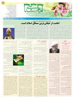 نشریه امام شناسی شماره چهاردهم