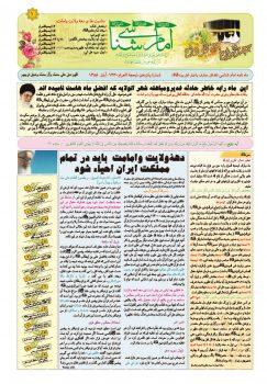 نشریه امام شناسی شماره پانزدهم - سری دوم