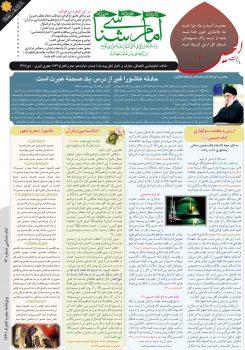 نشریه امام شناسی شماره شانزدهم