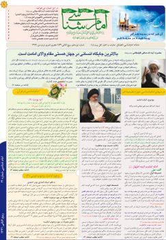 نشریه امام شناسی شماره نوزدهم