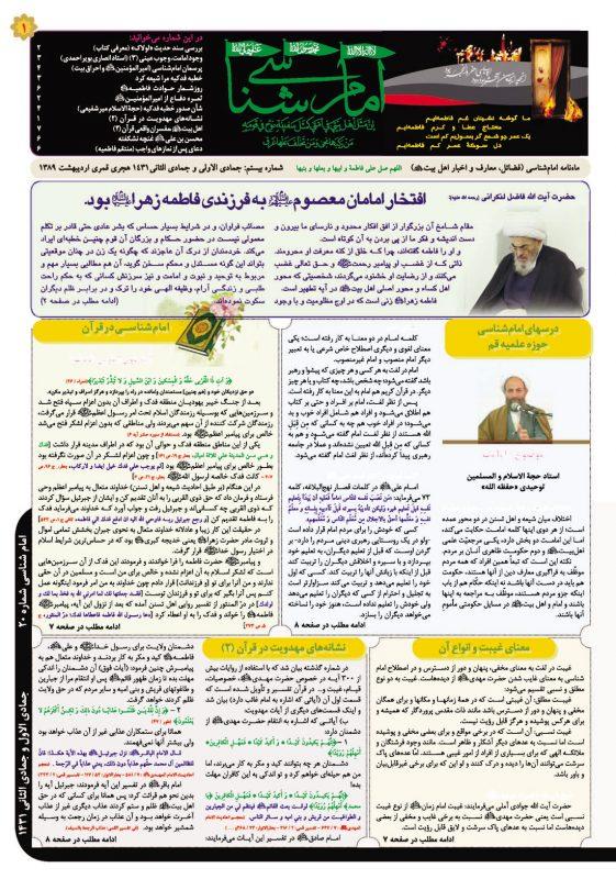 نشریه امام شناسی شماره بیستم