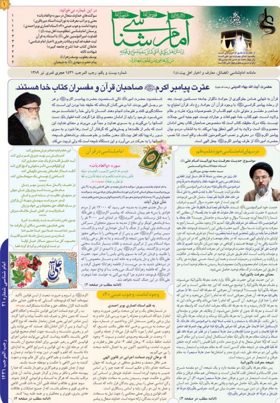 نشریه امام شناسی شماره بیست و یکم