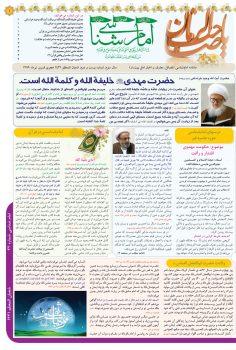 نشریه امام شناسی شماره بیست و دوم