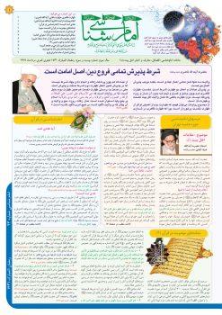 نشریه امام شناسی شماره بیست و سوم