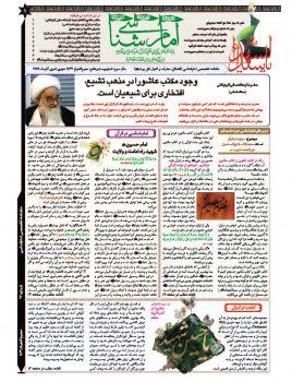 نشریه امام شناسی شماره بیست و هفتم