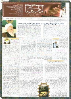 نشریه امام شناسی شماره بیست و هشتم