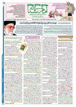 نشریه امام شناسی شماره بیست و نهم