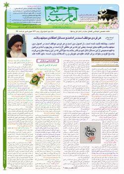 نشریه امام شناسی شماره سی ام