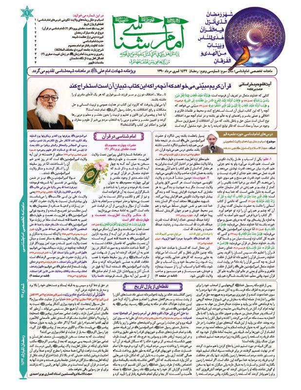 نشریه امام شناسی شماره سی و دوم