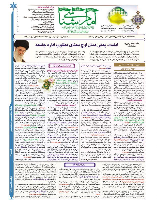 نشریه امام شناسی شماره سی و سوم