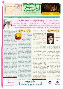 نشریه امام شناسی شماره سی و چهارم