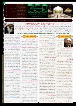 نشریه امام شناسی شماره سی و پنجم