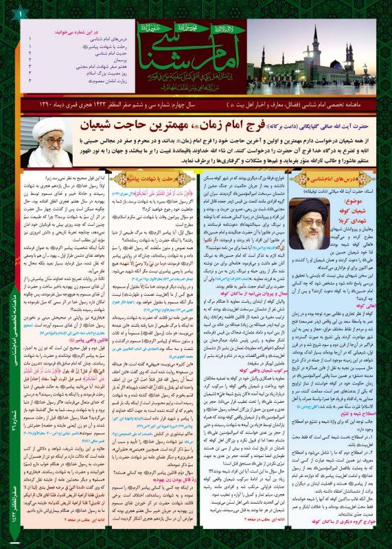 نشریه امام شناسی شماره سی و ششم