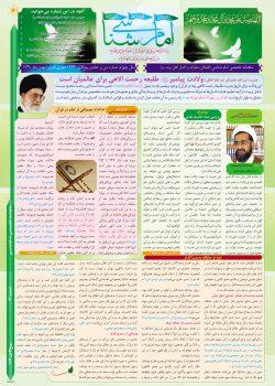 نشریه امام شناسی شماره سی و هفتم